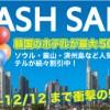 【FLASH SALE】韓国のホテルが最大50%OFF!