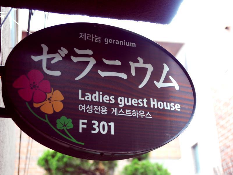 geranium-ladies-guesthouse1